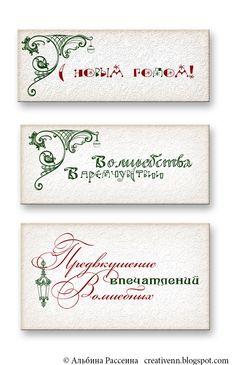 Новогодние надписи.