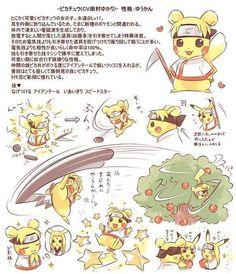 Ten ten pikachu cool shit