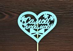 Нежное сердечко с надписью «Самой любимой» вы можете добавить к цветочной композиции для девушки ко Дню Всех Влюбленных. Надпись станет венцом вашего сюрприза и, наверняка понравится той, для которой будет предназначена. Приобретайте наши топперы из фанеры на сайте или обратившись к менеджарам.   #топперы #топперыиздерева #надписииздерева #вместотысячислов #поздравлениеиздерева #оригинальныйподарок #деревянныеслова #надписьнапалочке #топпервторт