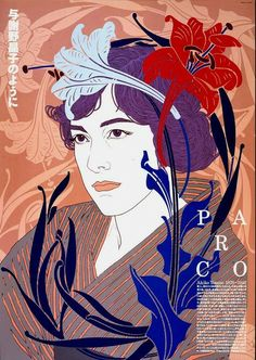 山口はるみ : 与謝野晶子のように (Akiko Yosano portrait)