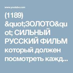 """(1189) """"ЗOЛOTO"""" СИЛЬНЫЙ РУССКИЙ ФИЛЬМ который должен посмотреть каждый Российский Боевик Приключения Драма - YouTube"""