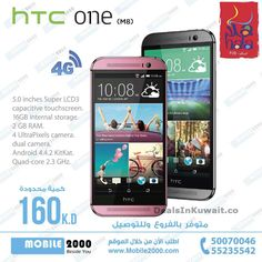 Mobile 2000 Kuwait: Offer on HTC One M8 Smartphone – 10 February 2015 | Deals in Kuwait