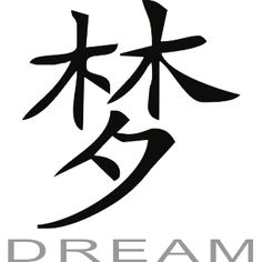 Chinese Symbol for Dream