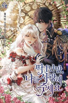 Manhwa, Romantic Anime, Manga Anime, Manga Comics, Manga Covers, Manga Collection, Fantasy Art Couples, Manhwa Manga