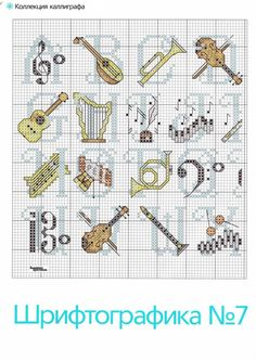 Musical Instruments | Cross Stitch (several music patterns here)