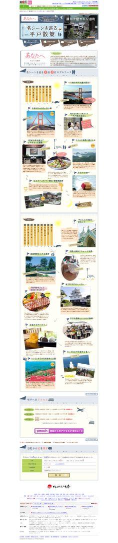 【旅頃】長崎 カップル・夫婦 格子状 白 青 http://travel.rakuten.co.jp/movement/nagasaki/201209/