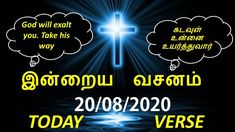 Today Bible Verse [20/08/2020] - Morning Bible Verse Before Start Your D... Bible Verse For Today, Verse Of The Day, Powerful Bible Verses, Todays Verse, Tamil Bible, To Tell, Told You So, God, Dios
