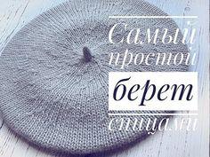 Классический берет спицами с невидимыми убавками// Мастер класс для начинающих Knitting Designs, Knitting Patterns, Crochet Patterns, Crochet Scarves, Crochet Clothes, Crochet Baby, Knit Crochet, Snood Scarf, Diy Hat