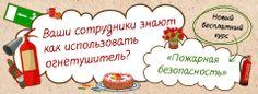 "Электронный курс от eLearning center ""Пожарная безопасность http://demo.e-learningcenter.ru/ELC/FireSafety/story.html"
