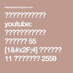 คลิปเด็ดจาก youtube: สี่ยอดกุมาร ตอนที่ 55 [1/4] วันที่ 11 ธันวาคม 2559