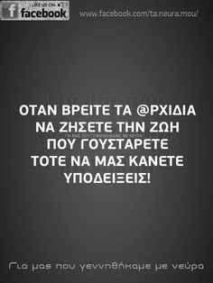 Greek Quotes, Lyrics, Life Quotes, In This Moment, Bae, Lion, Sofa, Facebook, Motorbikes