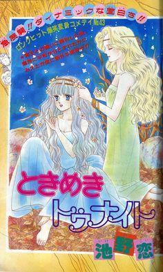 "Artwork from ""Tokimeki Tonight"" manga series by artist Ikeno Koi."