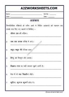 Worksheet of Hindi-Alphabets for Sixth-Grade Worksheets For Grade 3, Hindi Worksheets, Grammar Worksheets, Hindi Alphabet, Sixth Grade, Language, How To Plan, Language Arts