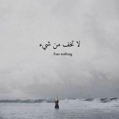 لا تخف من شيء