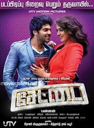 Watch Settai (2013) Tamil Full Movie Online - Watch Movies Online, Full Movies, Download | Fullmovie2in