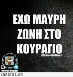 Funny Greek Quotes, Sarcastic Quotes, Funny Quotes, Life Quotes, Humor Quotes, Photo Quotes, Picture Quotes, Favorite Quotes, Best Quotes