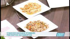 > ΔΕΙΤΕ ΤΟ ΒΙΝΤΕΟΦΑΚΟΡΥΖΟ Rice Recipes, Recipies, Cookery Books, Fried Rice, Vegetables, Cooking, Ethnic Recipes, Food, Tips