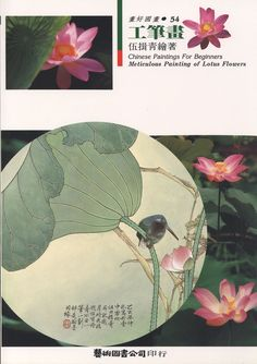 Meticulous Painting of Lotus Flower by Ng Ni-ching