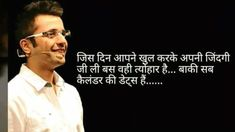 Best of Sandeep Maheshwari Quote. Hindi Quotes Images, Hindi Quotes On Life, Poetry Quotes, Famous Quotes, Words Quotes, Life Quotes, Motivational Picture Quotes, Inspirational Quotes About Success, Sandeep Maheshwari Quotes