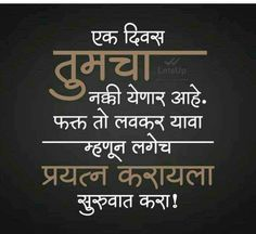 Marathi Calligraphy, Calligraphy Quotes, Marathi Quotes On Life, Hindi Quotes, Awesome Quotes, Best Quotes, Love Quotes, Hindi Good Morning Quotes, Good Morning Images