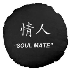 """Soul Mate"" Chinese symbol gits and products Round Cushion Eternal Love Tattoo, Love Symbol Tattoos, Chinese Symbol Tattoos, Symbolic Tattoos, Chinese Love Symbol, Chinese Symbols, Japanese Symbol, Soul Mate Tattoo, Kanji Tattoo"