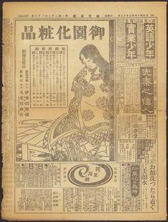 1891~1945,老式日本報紙 化妝品無論在哪個時空都是很重要的商機。