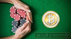 Мальта легализует криптовалютные онлайн-казино.   Мальтийское государственное ведомство, которое контролирует все казино страны (MGA), намерено рассмотреть применения криптовалют в азартных играх с точки зрения юридически правомерного и регулируемого использования, заявил председатель организации Джозеф Кушиери (Joseph Cuschieri).  «Мы считаем технологии криптовалют новшеством, использование которого нуждается в анализе и оценке рисков для возможностей потенциального внедрения в игровой…