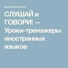 СЛУШАЙ и ГОВОРИ! — Уроки-тренажеры иностранных языков