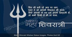Maha Shivratri Wishes Greetings Cards : Read And Share Best Wishes Cards With Status For Maha Shivratri Find Best Maha Shivratri St. Quotes Gif, Wish Quotes, Hindi Quotes, Happy Quotes, Quotations, Fb Status, Attitude Status, Wishes Messages, Wishes Images