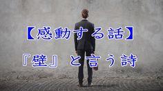 【感動する話】「『壁』と言う詩」【1分涙腺崩壊】  愛媛県の養護学校を卒業し、松山市役所に就職した二神達也さん(19歳)は、「壁」という詩を書きました。人間生きていれば誰しもがぶつかる「壁」は、実は別のものだったのです。。。   ☆☆☆☆☆☆ 涙腺崩壊-1分で感動!では、 泣ける話、感動する話を 厳選して配信しています。   音と画像で心震える感動を…。  チャンネル登録すると 新しい動画がスグに見れます☆ ▼▼▼ http://www.youtube.com/subscription_center?add_user=namidaafureru