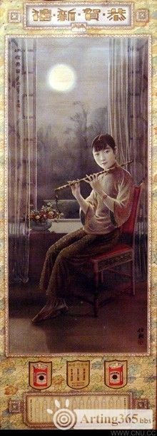 "Vintage Shanghai beauty poster.  A ""Happy New Year"" version by a tobacco company."