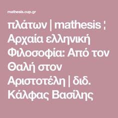 πλάτων | mathesis ¦ Αρχαία ελληνική Φιλοσοφία: Από τον Θαλή στον Αριστοτέλη | διδ. Κάλφας Βασίλης