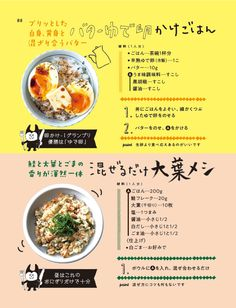Clean Recipes, Cooking Recipes, Healthy Recipes, Japenese Food, Unique Recipes, Food Menu, I Foods, Dinner Recipes, Food And Drink