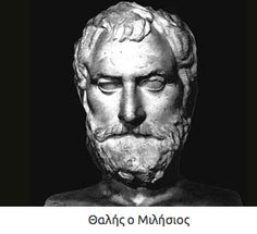 Thales of Miletus BC - BC) Greek philosopher, mathematician, and astronomer. He was from Miletus in Asia Minor (present day Turkey). One of the Seven Sages of Greece. Cotton Eyed Joe, History Of Philosophy, Portraits, Ancient Greece, World History, African, Greeks, Egyptians, Julien