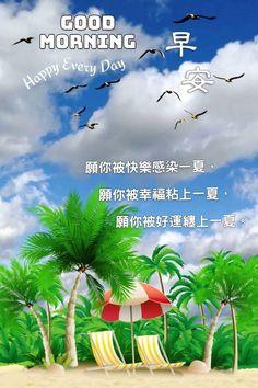 Good Morning Greetings, Morning Wish, Happy, Ser Feliz, Being Happy