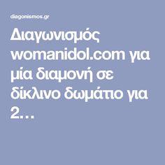 Διαγωνισμός womanidol.com για μία διαμονή σε δίκλινο δωμάτιο για 2…