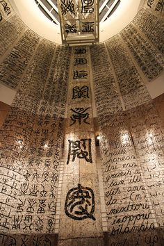"""United Nations — Babel of the Millenium Gu Wenda . From Wiki: """"Gu Wenda (谷 文達)(born Shanghai) is a contemporary artist from China who lives and works in New York City. Creepy Art, Weird Art, Historical Concepts, Poesia Visual, 70s Sci Fi Art, Artistic Installation, Exhibition Display, China Art, Scenic Design"""