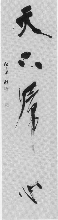 Tenka kishin (天 下 帰 心 )、 1980.135x35cm. Allegiance from all under the heavens, the kingdom. This calligraphy was created for a local community exhibition of calligraphers, under relaxed conditions, a special pleasure for Kamijō and . It is derived from an old Chinese classic.