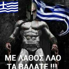 Hellenic Air Force, Army & Navy, Greece, Batman, Superhero, Survival Kit, Fictional Characters, Foods, Business
