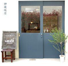 Small framed sign + fantastic doors jokogumo