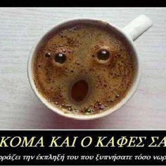 Πρωινός καφές :)