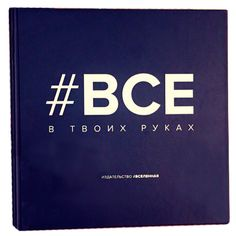 """Заказать книку Руслана Татунашвили """"#Все в твоих руках"""""""