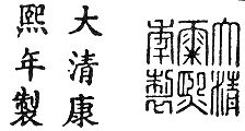 เครื่องหมายบนเครื่องเคลือบดินเผาจีน - ราชวงศ์ชิง (1644-1912) และเครื่องหมายรัชสมัยของพวกเขา