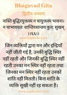 Bhagavad Geeta in Hindi Hindu Quotes, Krishna Quotes, Spiritual Quotes, Wisdom Quotes, Words Quotes, Sanskrit Quotes, Vedic Mantras, Hindu Mantras, Sanskrit Words
