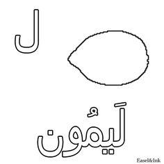 156 En Iyi Elif Ba Görüntüsü Arabic Language Learning Arabic Ve