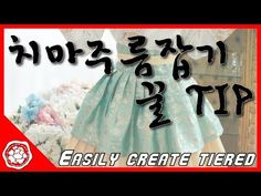 치마 주름잡기 완벽한 꿀 TIP 드려요 - 모란배필 제작기 14편 - YouTube Diy And Crafts, Arts And Crafts, Dressmaking, Barbie Dolls, Hand Sewing, Tips, Youtube, Clothes, Patterns