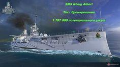SMS König Albert Тест бронирования.