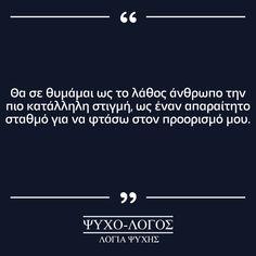 """""""εν υπάρχει ο σωστός άνθρωπος τη λάθος στιγμή. Η λάθος στιγμή είναι μία δικαιολογία που χρησιμοποιούμε για να δικαιολογήσουμε κάτι που δε κατέληξε όπως θα θέλαμε..."""" Για περισσότερα κάνε κλικ στην εικόνα! #psuxo_logos #ψυχο_λόγος #greekquoteoftheday #ερωτας #ποίηση #greek_quotes #greekquotes #ελληνικαστιχακια #ellinika #greekstatus #αγαπη #στιχακια #στιχάκια #greekposts #stixakia #greekblogger #greekpost #greekquote #greekquotes Greek Quotes, Web Design, Decor, Dekoration, Decoration, Site Design"""