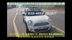 중고차 구매 시승 미니쿠퍼디젤 2,020만원 2013년 62,800km(강남매매시장:중고차시세/취등록세/할부/리스 등 친절 상담해...