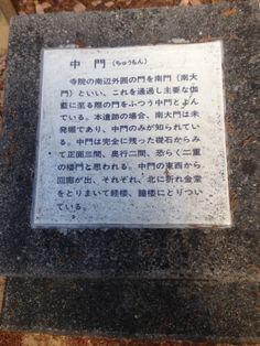 「聖武天皇の足跡を訪ねて」 2013年12月7日 「中門跡」:甲賀寺跡